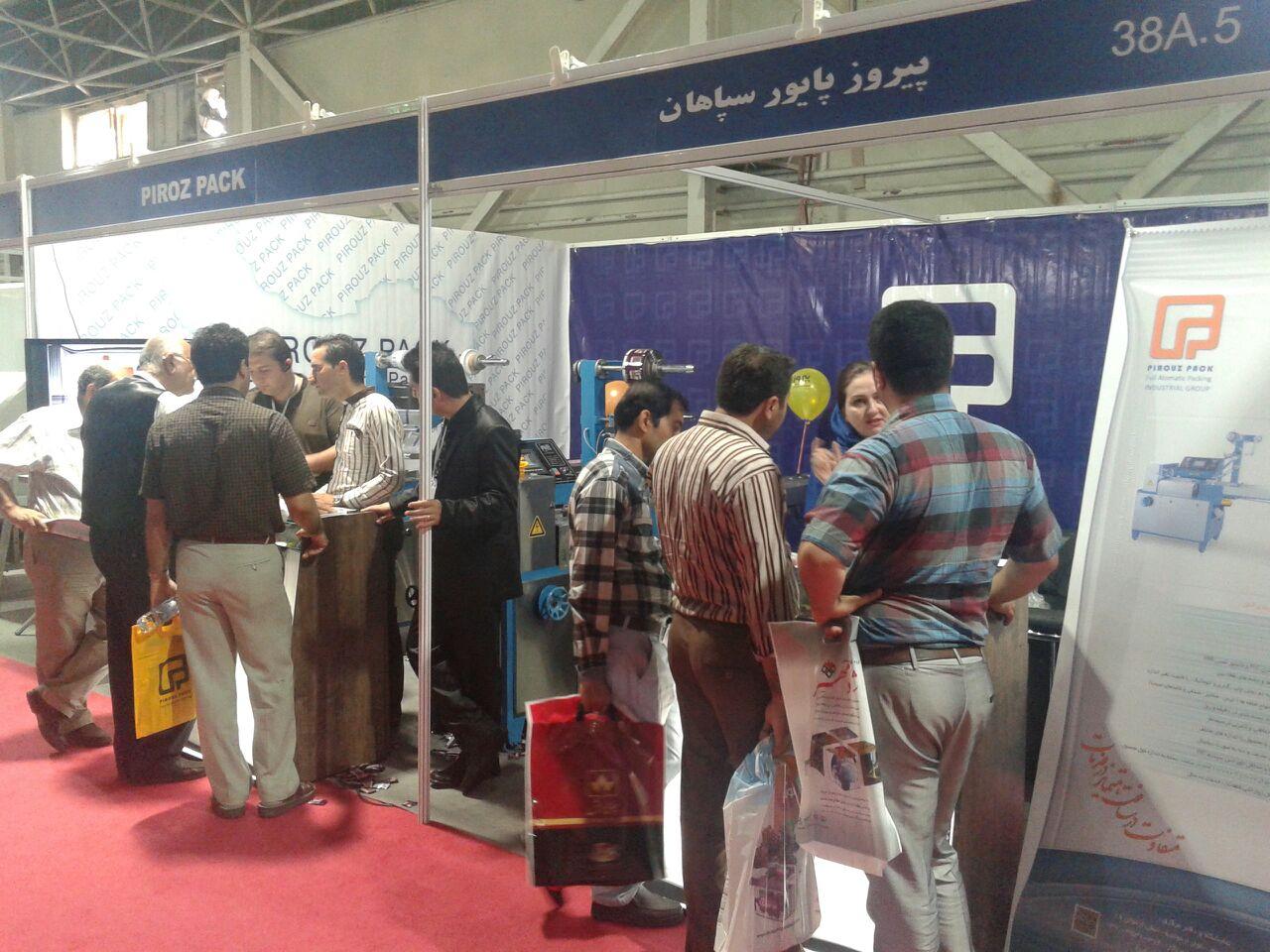 نمایشگاه آگروفود تهران 1394